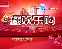 超级欢乐购物海报设计PSD素材