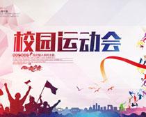校园运动会海报设计PSD素材