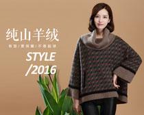 淘宝山羊绒衫促销页面设计PSD素材
