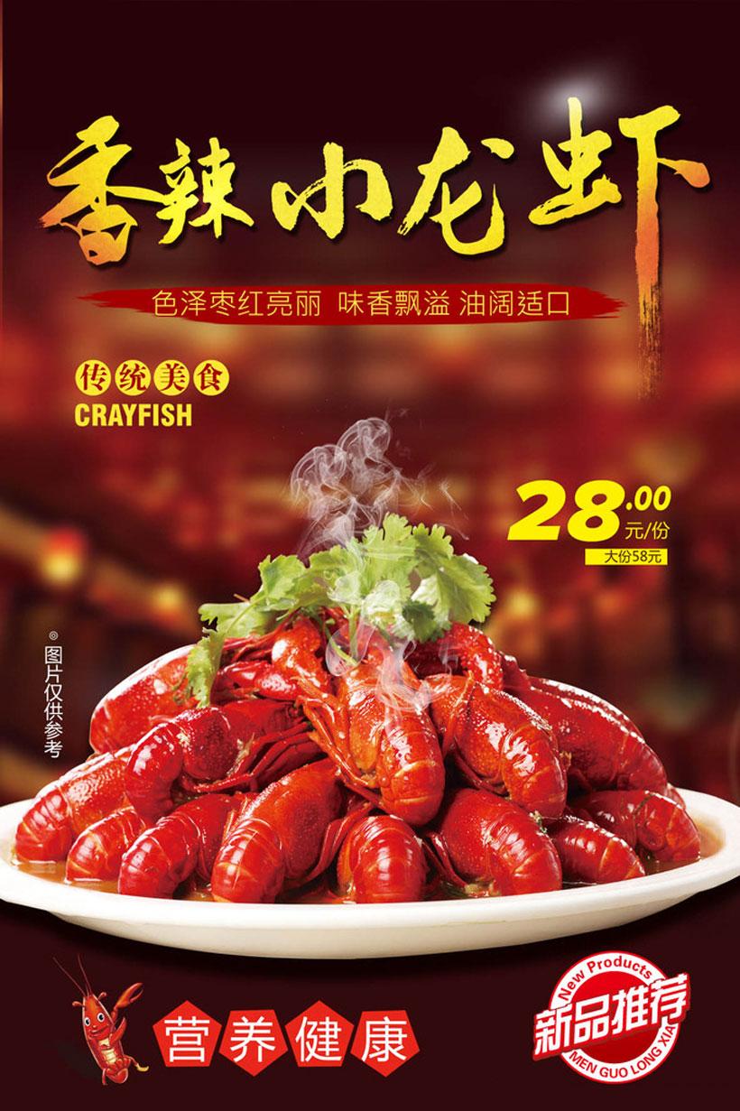 爱图首页 psd素材 广告海报 > 素材信息   关键字: 小龙虾小龙虾海报