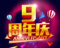 9周年庆海报设计PSD素材