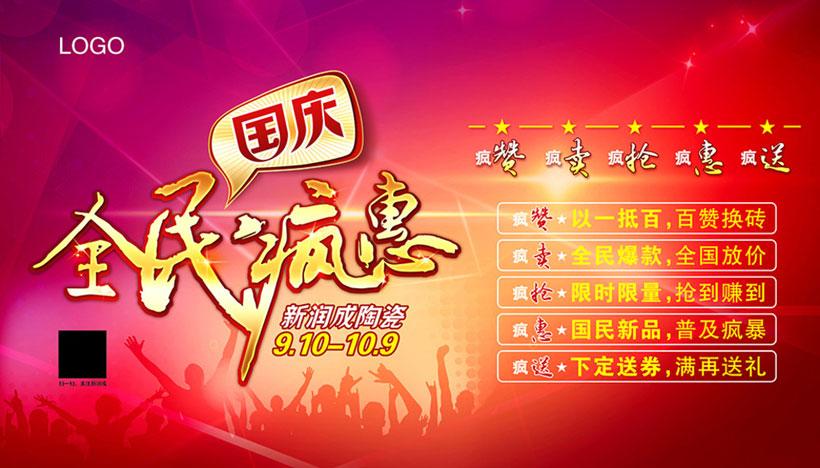 国庆节全民疯惠购物海报设计psd素材