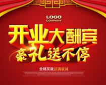 开业大酬宾优惠促销海报设计PSD素材