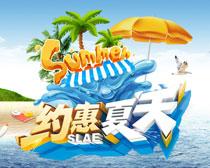 约惠夏天购物宣传海报PSD素材
