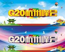 G20峰会展板背景设计PSD素材