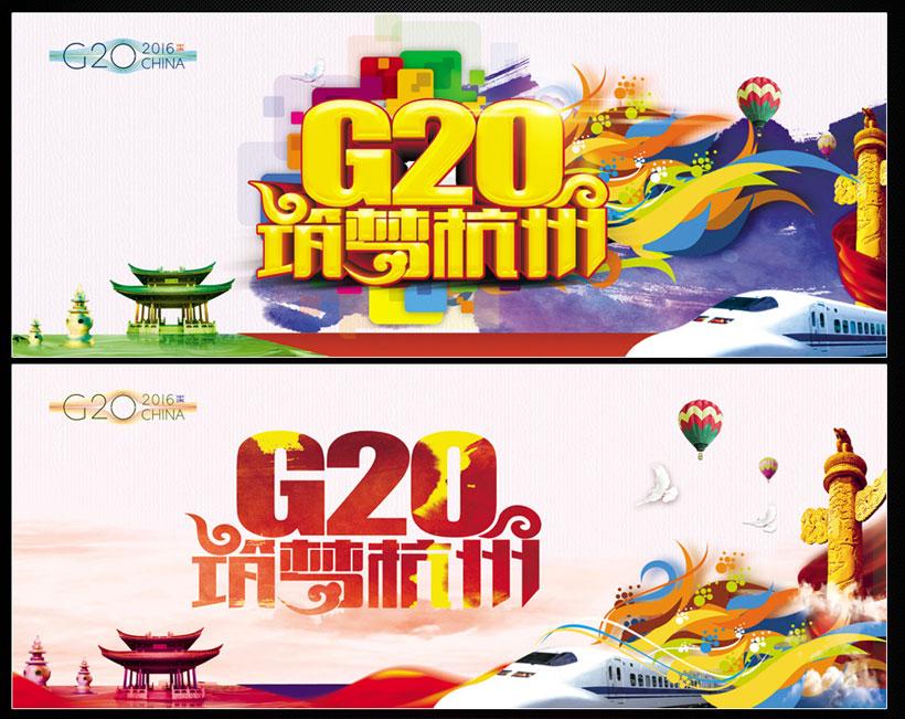 爱图首页 psd素材 广告海报 g20峰会 g20峰会论坛 g20峰会展板 会议