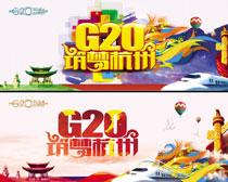 G20峰会论坛海报背景设计PSD素材