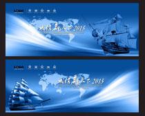 蓝色企业文化会议背景海报PSD素材