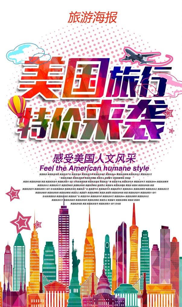 美国旅行海报PSD素材