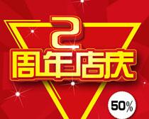 2周年庆海报背景设计PSD素材