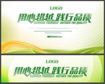 清爽企业会议海报背景设计PSD素材