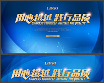 蓝色企业会议海报背景设计PSD素材