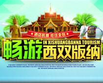 国际旅游宣传海报PSD素材