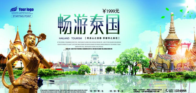 泰国旅游宣传海报设计PSD素材