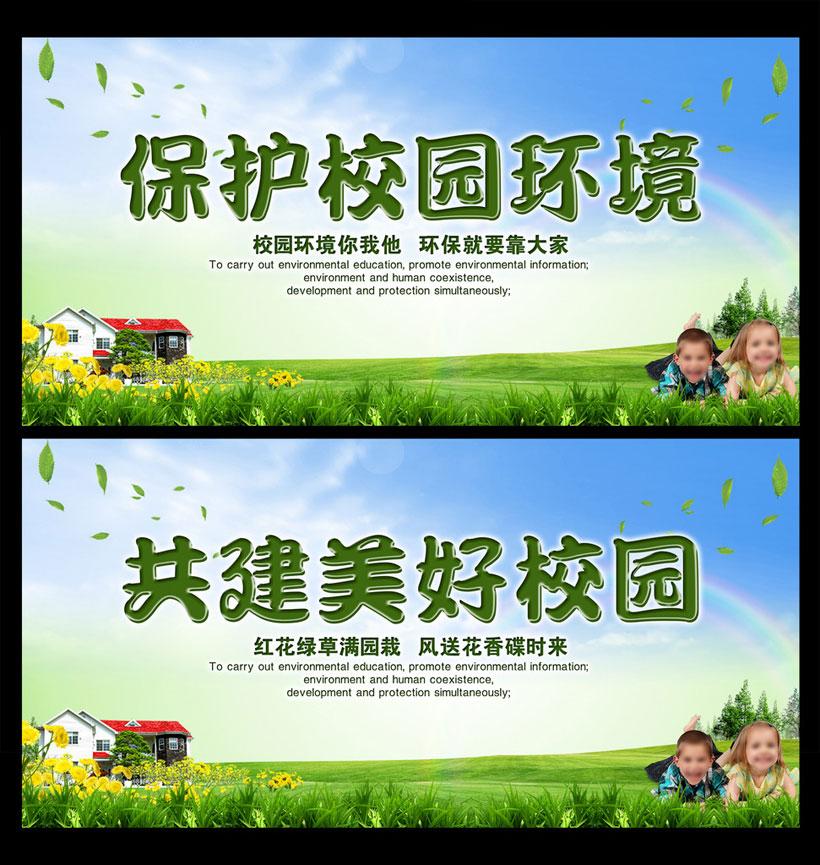 保护校园环境海报psd素材