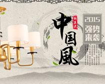 淘宝灯饰中国风海报PSD素材
