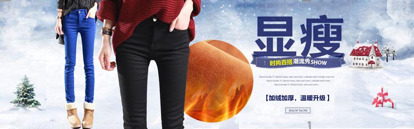 淘宝打底保暖裤海报psd素材