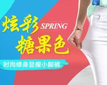 淘宝糖果色女裤海报PSD素材