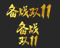 备战双11字体设计PSD素材