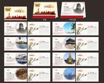2017鸡年城市印象日历台历设计矢量素