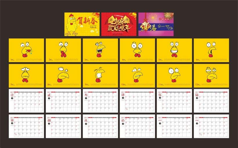 2017可爱卡通鸡年日历设计矢量素材