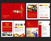 餐饮文化册设计矢量素材