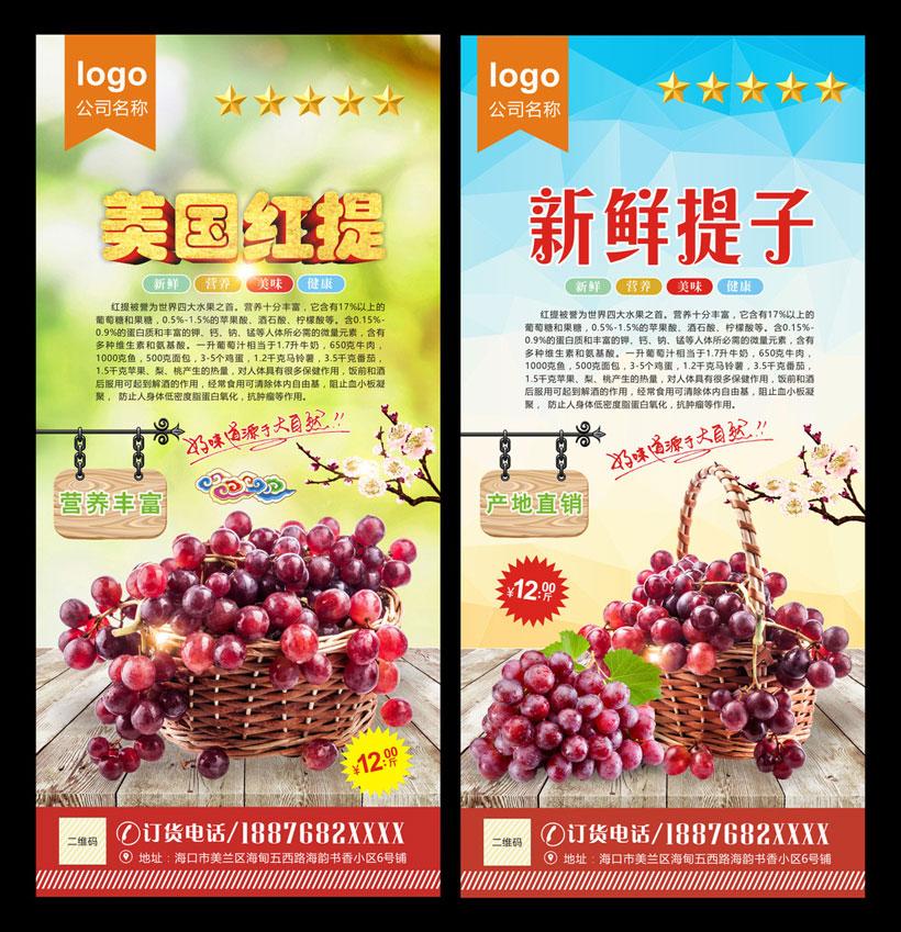 鲜果提子宣传单设计矢量素材