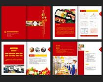 餐饮文化管理册设计矢量素材