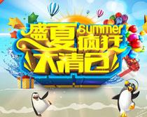 盛夏疯狂购物海报设计矢量素材