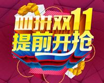 血拼双11海报设计矢量素材