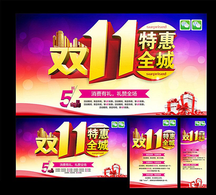 双11特惠海报设计矢量素材