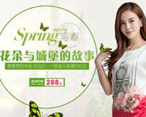 淘宝中国风女装海报PSD素材