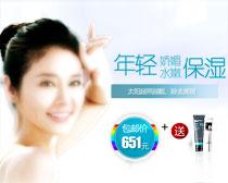 淘宝护肤品化妆品促销海报设计PSD素材