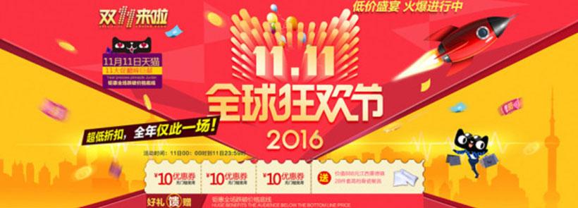 淘宝双11 双11海报 双11促销 双十一 1111 全球狂欢节 包邮 淘宝 天猫图片
