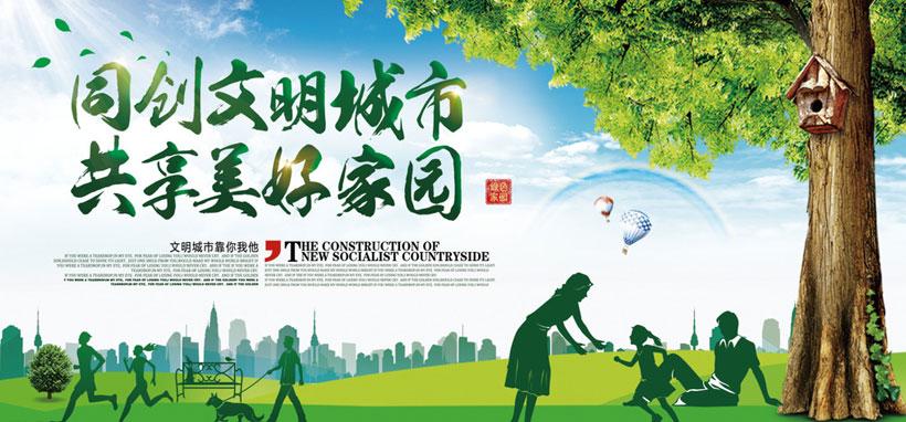 素材信息   关键字: 文明海报同创文明城市共享美好家园环保海报宣传