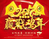 2016迎战鸡年海报设计PSD素材