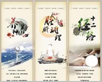 瑜伽养生宣传展板设计PSD素材