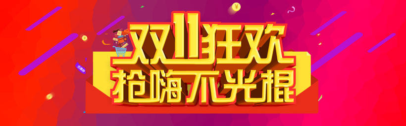 双11海报 双11促销 双十一 双11狂欢 全球狂欢节 包邮 淘宝 天猫 轮播图片