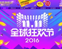 淘宝双11全球狂欢节页面设计PSD素材