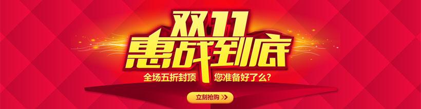 双11海报 双11促销 双十一 双11来了 全球狂欢节 包邮 淘宝 天猫 轮播图片