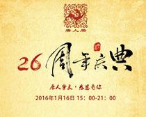 周年庆邀请函设计PSD素材