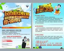 教育活动宣传展板设计PSD素材