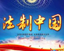 法制中国宣传海报设计PSD素材