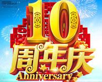 10周年庆海报设计PSD素材