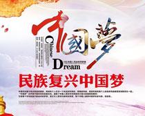 民族复兴中国梦海报设计PSD素材