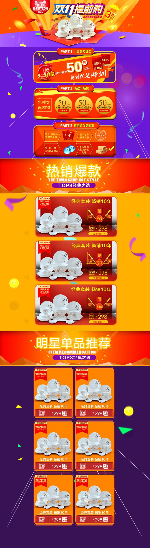 淘宝瓷碗双11促销页面设计PSD素材