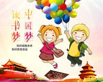 读书梦中国梦海报设计PSD素材