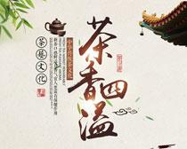 中国风茶叶海报设计PSD素材