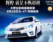 汽车广告宣传PSD素材