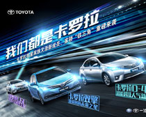 卡罗拉汽车促销海报PSD素材